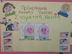 στοματική υγιεινή Cover, Books, Art, Art Background, Libros, Book, Kunst, Performing Arts, Book Illustrations