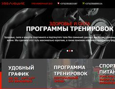 "Check out new work on my @Behance portfolio: ""www.evolution-gym.by - Belarus, Borovaya (сайт лэндинг)"" http://be.net/gallery/36469319/wwwevolution-gymby-Belarus-Borovaya-(sajt-lending)"