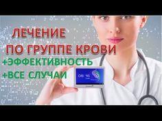 Профилактика и коррекция здоровья по группе крови прибором Biomedis Android