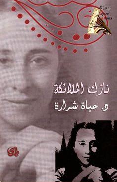 مكتبة لسان العرب: سيرة ذاتية