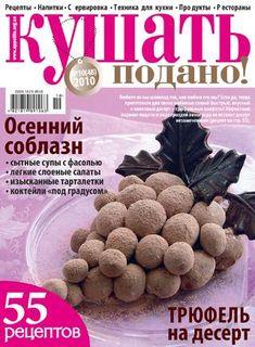 Кушать Подано! №10 2010