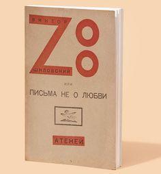 Редактор «Афиши» Нина Назарова  о любимых книгах. Изображение № 7.