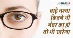 चाहे चश्मा कितने भी नंबर का हो वो भी उतरेगा | Ayurvedic Remedy for Good Vision herbs ,home remedies for cough ,home remedies for cold ,gharelu nuskhe ,ayurved upchar ,  dadi maa ke gharelu nuskhe ,desi nuskhe in hindi ,देसी नुस्खे ,आयुर्वेदिक नुस्खे ,home remedies in hindi ,  desi ilaj, आसाराम बापूजी ,आसाराम बापू , आशाराम बापू , सत्संग    #asharamjibapu ,#bapu, #bapuji ,#asaram, #ashram, #asaramji, #sant, #asharamji ,#asharam ,#mybapuji,