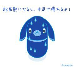 #capsuloid #japan
