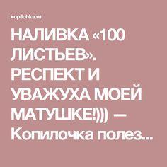 НАЛИВКА «100 ЛИСТЬЕВ». РЕСПЕКТ И УВАЖУХА МОЕЙ МАТУШКЕ!))) — Копилочка полезных советов
