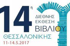 H Διεθνής Έκθεση Βιβλίου Θεσσαλονίκης ξεκινά