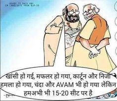 #Shah to #Modi- खांसी हो गयी, #Muffler हो गया, कार्टून,निजी हमला,चंदा और अवाम भी हो गया  लेकिन अब भी 15-20 सीट पर है