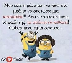 Funny Pins, Stupid Funny Memes, Funny Texts, Very Funny Images, Funny Photos, Minion Jokes, Minions Quotes, We Love Minions, Funny Greek Quotes