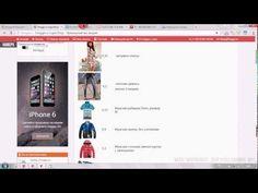 Как добавить товар с Китайского сайта Taobao на Fengge.ru - YouTube