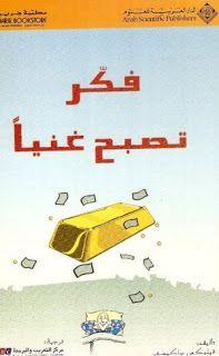 تحميل كتاب فكر تصبح غنيا Pdf نابليون هي لتحميل وقراءة كتاب فكر تصبح غنيا تأليف نابليون هيل Pdf مجانا ضمن Psychology Books Pdf Books Reading Management Books
