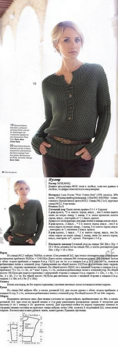 Стильный пуловер спицами сетчатым узором. Схема для женского пуловера |