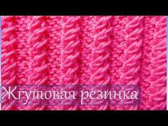 Вязание узоров Жгутовая резинка - YouTube