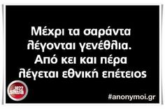 Funny Greek Quotes, Funny Picture Quotes, Funny Photos, Favorite Quotes, Best Quotes, Love Others, True Words, Funny Cute, Birthday Wishes