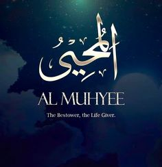 Names Of Allah ❤️ المحيى