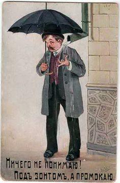 Ничего не понимаю!  Под зонтом, а промокаю