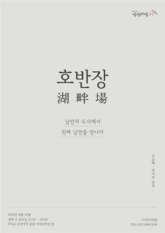 호반장_상상마당_포스터