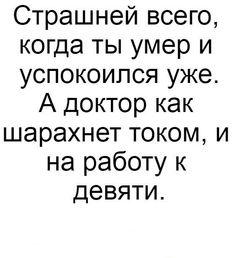Russian Jokes, Smile, Math Equations, Holidays, Humor, Wallpaper, Words, Health, Funny