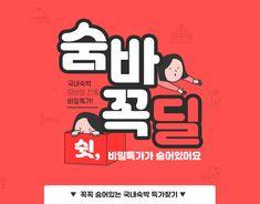 gayeon Bang on Behance Web Design, Graphic Design, Korea Design, Youtube Channel Art, Event Banner, Promotional Design, Event Page, Ui Web, Game Logo