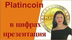 Platincoin в цифрах  Презентация от 20 07 2017 ПЛАТИНКОИН