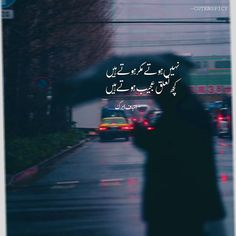 35 Of The Most Beautiful Poetry Lines by Atbaf Abrak, two lines urdu poetry by atbaf abrak, etbaf abrak shayari, itbaf abrak pics Love Poetry Images, Image Poetry, Love Romantic Poetry, Poetry Quotes In Urdu, Beautiful Poetry, Best Urdu Poetry Images, Love Poetry Urdu, Deep Poetry, Urdu Quotes