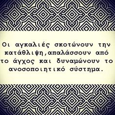 Find images and videos about greek quotes and greek on We Heart It - the app to get lost in what you love. Poetry Quotes, Wisdom Quotes, Life Quotes, Favorite Quotes, Best Quotes, Funny Quotes, Advice Quotes, Quotes For Him, Clever Quotes