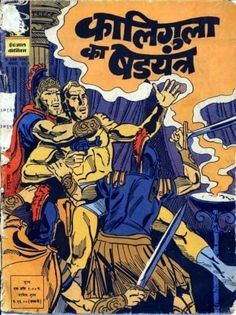 Free Download and Read Online Caligula ka Shadyantra Flash Gordon Hindi Comics Pdf. Visit Indrajal Hindi Comic Series pdf at Comixtream.com #Comixtream #HindiComics #IndrajalComics #IndrajalHindiComics#Comics #FreedownloadComics #FreeDownloadHindiComics #VintageComics #VintageHindiComics #ActionComics #ActionHindiComics #FlashGordonComics #FlashGordonHindiComics Marvel Comic Books, Comic Book Characters, Marvel Characters, Indrajal Comics, Phantom Comics, Hindi Comics, New Avengers, Old Cartoons
