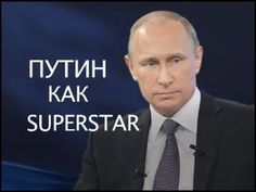Путин как superstar