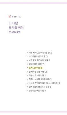 #05. 더 나은 세상을 위한 to do list : 네이버 포스트 Korean Quotes, Learn Korean, Wise Quotes, Proverbs, Cool Words, Sentences, Life Lessons, Quotations, Insight