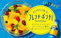 オランジーナとフルーツで「フレンチ・ポンチ!」オランジーナとたっぷりフルーツでちょっと贅沢に楽しむアレンジスタイル!作ってみよう!