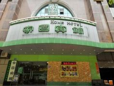 Guangzhou Home Club Hotel Yuexiu Branch China, Asia Stop at Home Club Hotel Yuexiu Branch to discover the wonders of Guangzhou. Featuring a complete list of amenities, guests will find their stay at the property a comfortable one. Take advantage of the hotel's free Wi-Fi in all rooms, 24-hour front desk, 24-hour room service, express check-in/check-out, luggage storage. All rooms are designed and decorated to make guests feel right at home, and some rooms come with television ...