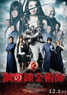 実写版「鋼の錬金術師」のVFX(CG)は日本映画の中で本当にスゴいのか? - Junk-weed's Blog