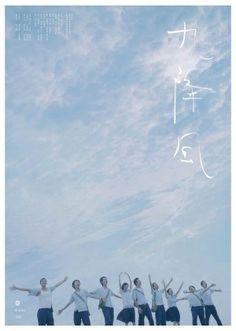 《九降風》Winds of September(2008):::Jun 30,2008