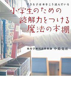 小学生のための読解力をつける魔法の本棚 Ebooks, Study, Japanese, Education, Movies, 2016 Movies, Japanese Language, Cinema, Films