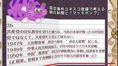 南京事件ユネスコ登録で考える 朝日新聞と「マッチポンプ」