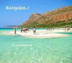 Καλημέρα με όμορφα καλοκαιρινά τοπία -Η ψυχή μου σ ένα στίχο- Greek Beauty, Good Morning, Waves, Night, Beach, Outdoor, Buen Dia, Outdoors, Bonjour