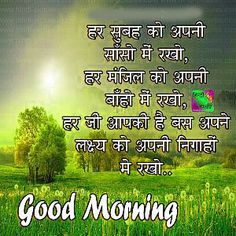 Hindi Shayari Good Morning Images Pics for Best Friends Good Morning Kiss Images, Good Night Photos Hd, Good Morning Photos Download, Good Morning Kisses, Hindi Good Morning Quotes, Good Morning Images Hd, Morning Inspirational Quotes, Good Morning Picture, Good Morning Love