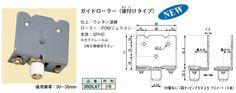 YABOSHI ヤボシ 3ROLAT スチールドアハンガー ガイドローラー( :yaboshi-148:家ファン! Yahoo!店 - 通販 - Yahoo!ショッピング