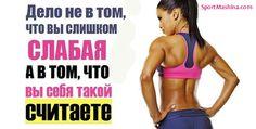 Девушки, мотивирутесь, сегодня ВАШ день!  http://forum.sportmashina.com/index.php?threads/fitnes-motivacija-dlja-devushek.2422/      #sportmashina #девушки #фитнес #юмор #мотивация    #sportmashina #бодибилдинг #фитнес #пауэрлифтинг #спортпит