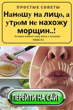 Mac Cosmetics, Spa, Hair Beauty, Skin Care, Fruit, Health, Beautiful, Health And Fitness, Remedies
