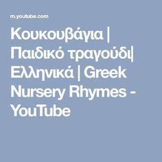Κουκουβάγια | Παιδικό τραγούδι| Ελληνικά | Greek Nursery Rhymes - YouTube