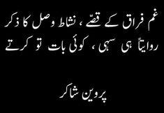 #جہانزیب خاں✔️✔️✅✅ Urdu Poetry Romantic, Love Poetry Urdu, Urdu Quotes, Poetry Quotes, Parveen Shakir Poetry, Ghazal Poem, Nice Poetry, John Elia Poetry, Unspoken Words