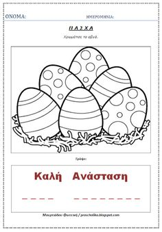 Preschool Education, Preschool Activities, Learn Greek, Greek Language, How To Stay Motivated, Place Card Holders, Diy Crafts, Make It Yourself, Learning
