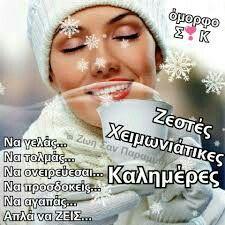 Good Night, Good Morning, Humor, Sayings, Memes, Happy, Nighty Night, Buen Dia, Bonjour
