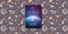 В сегодняшней подборке — книги о новейших физических теориях и планах по колонизации Марса, а также мемуары космонавтов. Они придутся по душе любителям космоса и всем желающим понять устройство Вселенной.