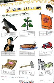 Hindi Grammar Work Sheet Collection for Classes 5,6, 7 & 8: Matra Work Sheets for Classes 3, 4, 5 and 6 With SOLUTIONS/ANSWERS Consonant Blends Worksheets, Lkg Worksheets, Hindi Worksheets, Grammar Worksheets, Worksheet For Class 2, First Grade Math Worksheets, Preschool Worksheets, Worksheet Works, Hindi Language Learning