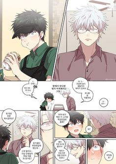 Gintama Funny, Okikagu, Anime Couples Manga, Shounen Ai, Cute Anime Guys, Art Studies, Doujinshi, Manga Art, Manhwa