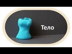 Каркасная кукла крючком, часть 3 (Тело). DIY Crochet doll, part 3 (body). - YouTube