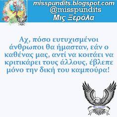 Κάνε tag ένα άτομο😉  #μις_ξερόλα #instadaily#life #follow#στιχοι #ελλας #greece #greek #greekquotes #ελληνικα #hellas #ελλαδα #greekpost #greekposts #ellada #greekquote #post  #greeklife #quoteoftheday #logia #quotes #stixakia #ελληνικη #στιχακια #ελληνικαστιχακια #ελληνικά #quote #greecestagram #ελλάδα #ellinika Misspundits.blogspot.com Quotes, Quotations, Quote, Shut Up Quotes
