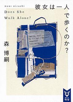 森博嗣 - 彼女は一人で歩くのか? Does She Walk Alone? - 引地渉 - 鈴木久美