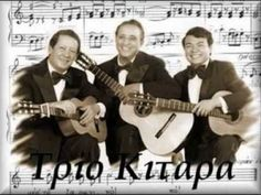 ΤΟ ΦΟΥΡΟ-ΤΡΙΟ ΚΙΤΑΡΑ.wmv Ant Crafts, Greek Music, Old Song, Love Songs, Singers, Dance, Dancing, Singer